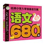 语文680题(精选百所名校考试题型,全面囊括幼小衔接内容,由易到难,学练结合,帮助孩子顺利升入名牌小学!)
