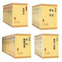 中华经典藏书全套全集60种61本 三字经百家姓千字文弟子规 论语 升级版