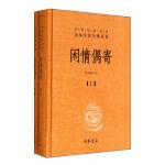 闲情偶寄(上下册)精--中华经典名著全本全注全译丛书