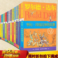 罗尔德・达尔作品典藏 了不起的狐狸爸爸系列共13册全套12册+亨利・休格的神奇故事 小学生课外书籍好心眼儿巨人 查理和巧克力工厂