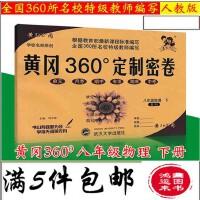 2017版 黄冈360定制密卷 八年级下册物理 8年级下 人教版 配套RJ版