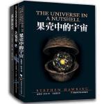 史蒂芬 ・霍金经典著作套装 (共3册):果壳中的宇宙/大设计/我的简史(霍金继《时间简史》之后的重磅之作,当当火热发售)