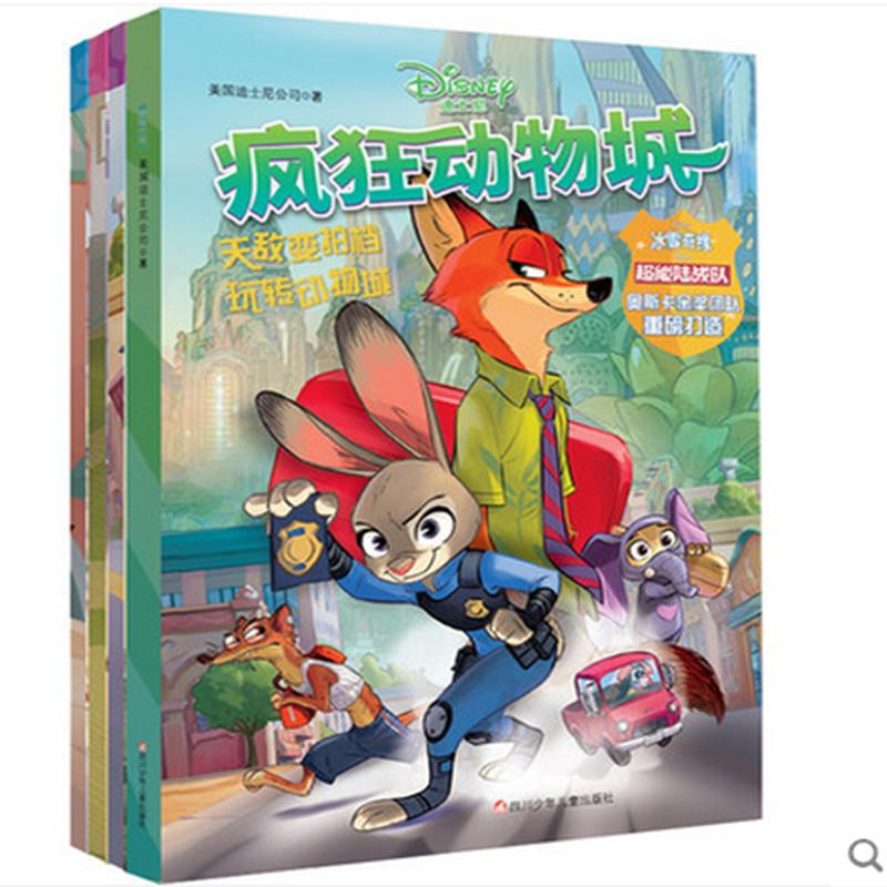 疯狂动物城书籍全套4册正版包邮迪士尼绘本故事书 幼儿童话超能益智游