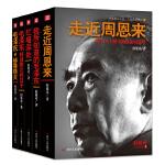 """权延赤纪实作品系列(套装5册)(揭秘毛泽东、周恩来鲜为人知的""""私生活"""")"""