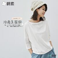 【5折价74.5】茵曼棉素系列2017夏装新款纯棉一字领七分袖白T恤女【1872022487】