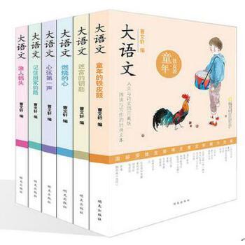 中小学教辅 黑板报/手抄报 曹文轩系列儿童文学 大语文燃烧的心全6册