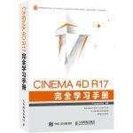 CINEMA 4D R17 完全学习手册
