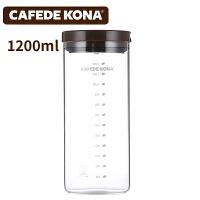 CAFEDE KONA密封罐 玻璃食品零食咖啡防潮无铅玻璃瓶罐子 储物罐 1200cc(CK-8965)