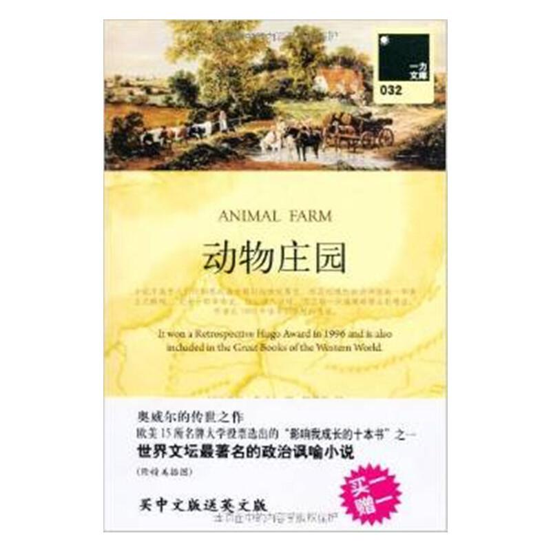 一力文库 : 动物庄园(买中文版送英文版) 乔治?