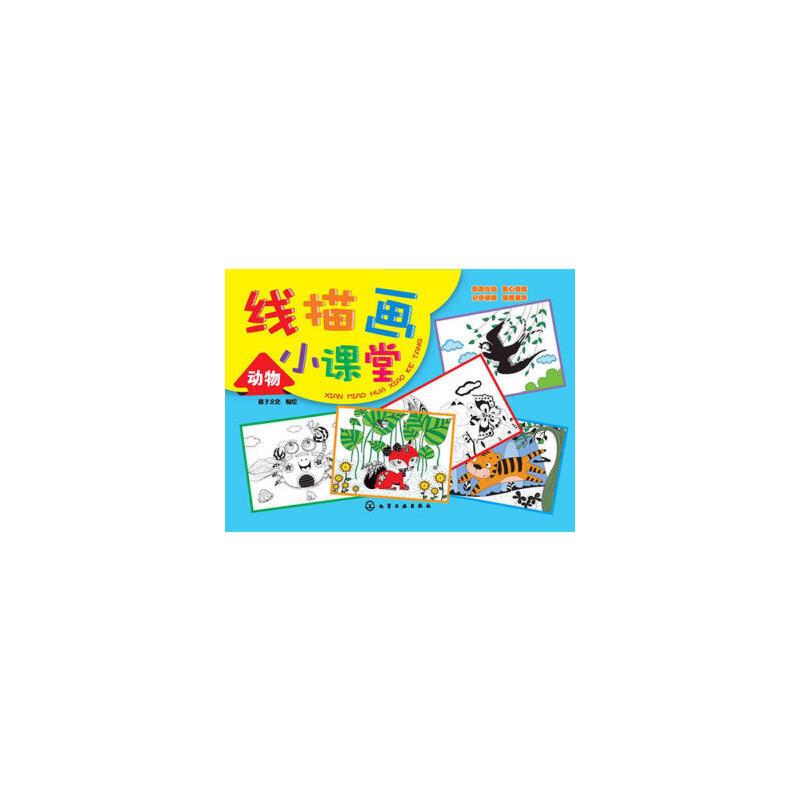 动物-线描画小课堂 9787122215956 化学工业出版社 稚子文化绘本店