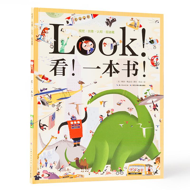 视觉创意认知捉迷藏:看!一本书!