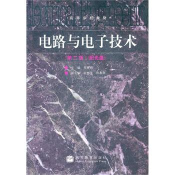 《电路与电子技术(第二版)