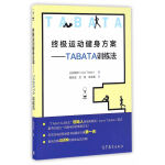 终极运动健身方案:TABATA训练法