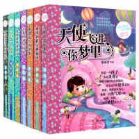 【新书 正版】 全7册 辫子姐姐心灵花园 天使飞进你梦里