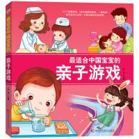最适合中国宝宝的亲子游戏