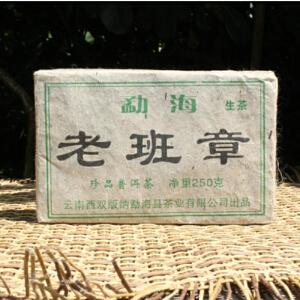 2002年 勐海(勐海老班单) 生茶 250g/片 50片