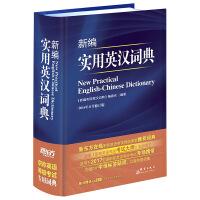 新东方 (2017)新编实用英汉词典(精装)
