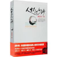 人生不过如此(林语堂著), 林语堂, 陕西师范大学出版社,9787561337561
