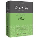 浮生六记――中华经典藏书(精装双色插图版)