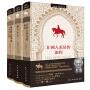 马卢夫阿拉伯三部曲:《撒马尔罕》、《非洲人莱昂的旅程》、《阿拉伯人眼中的十字军东征》 (套装共3册)