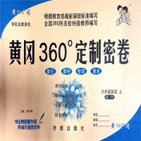 2017秋 黄冈360定制密卷 六年级上册英语 3年级上湖南少儿出版 配套XS版/9787548805151