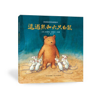 邋遢熊和六只白鼠