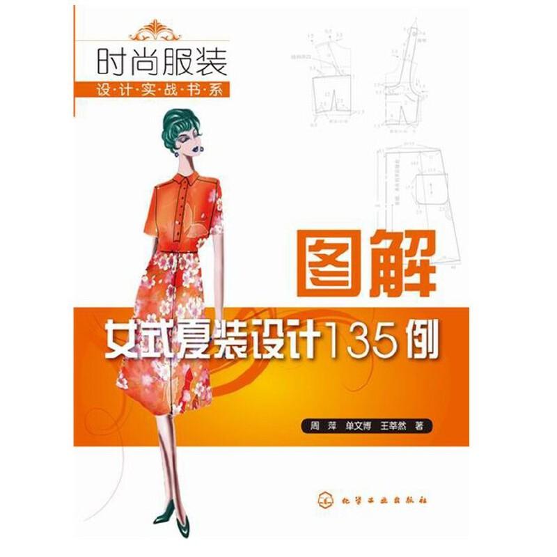 畅销书籍 女装 服装设计书籍 服装裁剪 制作打板教程 专业裙子短裙