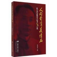 人间自有真情在:新中国电影教育开拓者田风传略,李前宽,中国电影出版社