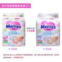 保税区直发 日本Merries妙而舒 花王新生儿纸尿裤S82  适合4-8kg宝宝使用