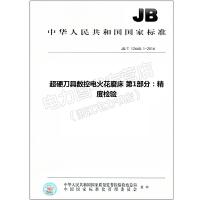 JB/T 12668.1-2016 超硬刀具数控电火花磨床 第1部分:精度 12668