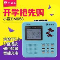 Subor/小霸王 M658磁带U盘插卡复读机学习机Mp3播放机全国同步教材下载 送8GTF卡和四节大容量充电电池
