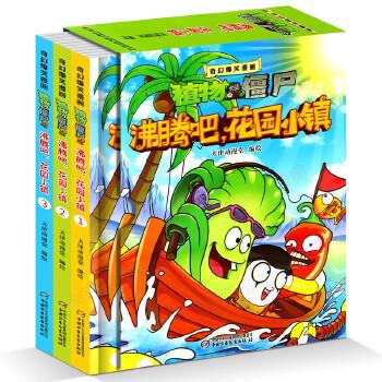 沸腾吧花园小镇(2)/奇幻爆笑漫画植物大战僵尸2