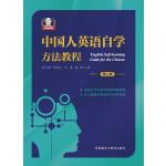 中国人英语自学方法教程(第二版)