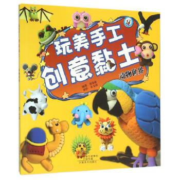 玩美手工创意黏土(动物世界) 编者:裴春艳 正版书籍