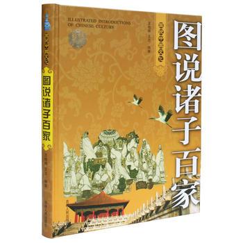 (全彩)图说诸子百家 王晓峰,王志 编著 【正版书籍】