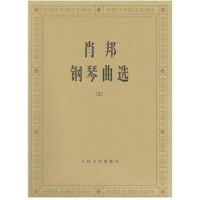 正版肖邦钢琴曲选2(二) 钢琴曲集教材 钢琴书籍