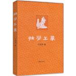 性学五章(一部从诗经讲起的中国性学史)