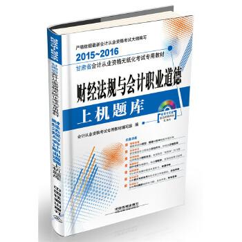 财经法规与会计职业道德上机题库(配光盘)(2015—2016甘肃会计)