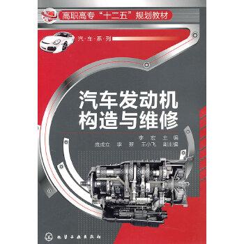 《汽车发动机构造与维修(李宏)》(李宏.)【简介