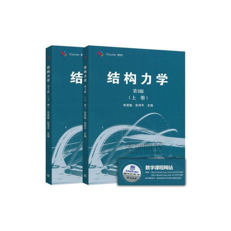 【正版】同济大学 结构力学 朱慈勉 第3版 上册 下册 高等教育出版社