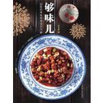 够味儿:80道经典家常菜烹饪详解(电子书)