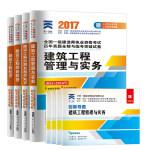 2017一级建造师历年真题库教材配套试卷经济项目管理法规知识工程管理实务: 一建建筑专业(套装含赠品共8册)