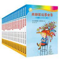 《现货》罗尔德・达尔作品典藏 了不起的狐狸爸爸系列共13册全套12册+亨利・休格的神奇故事 小学生课外书籍好心眼儿巨人 查理和巧克力工厂
