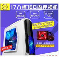 【支持礼品卡】秒I7台式机四核八核独显游戏电脑水冷主机DIY组装整机e5 2650整机