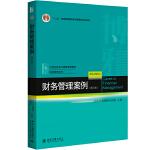 财务管理案例(第三版)
