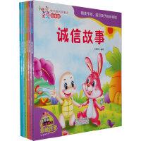 阳光宝贝快乐成长书系之故事屋(6册)