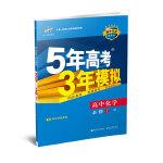 高中化学 必修1 RJ(人教版)高中同步新课标 5年高考3年模拟(2017)