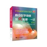浙大优学・高中数学竞赛培优教程(一试)(第4版)