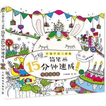 全新正版 幸福手绘三部曲 简笔画15分钟速成 可爱涂色卷 儿童涂鸦技巧