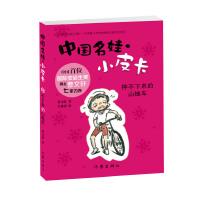 中国名娃・小皮卡:停不下来的山地车